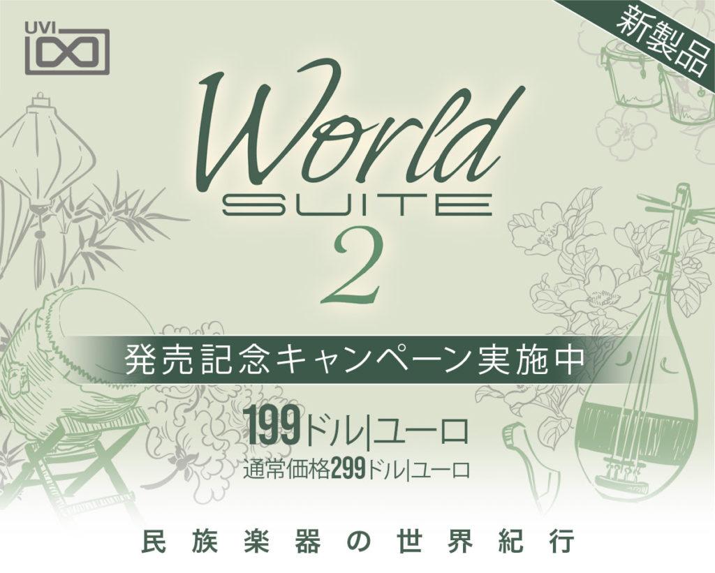 【新製品】UVI社はエスニックなソフトウェア音源「World Suite 2」を発売。イントロセール中!【DTM】