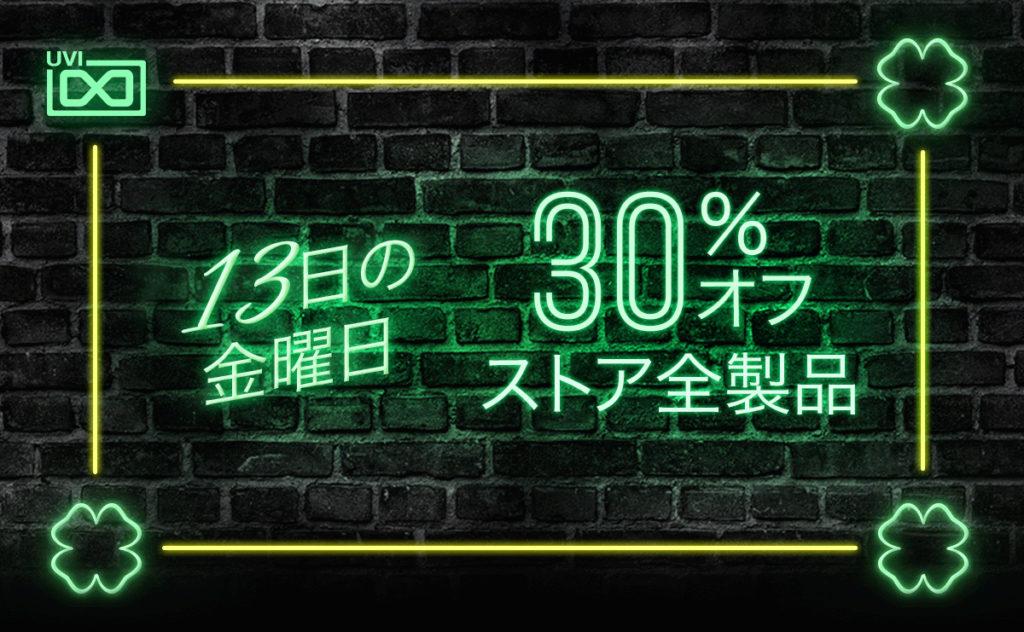 【セール】UVI社は13日の金曜日セールを開催中。ストア全製品30%オフ!【DTM/ソフトウェア音源】